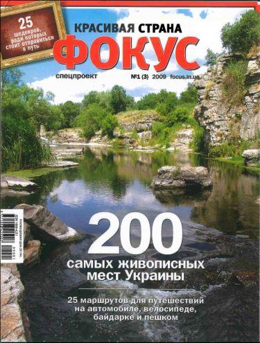 krasivaya.strana.3.focus_